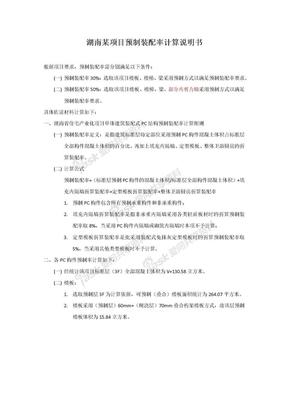 湖南某项目预制装配率说明书.docx