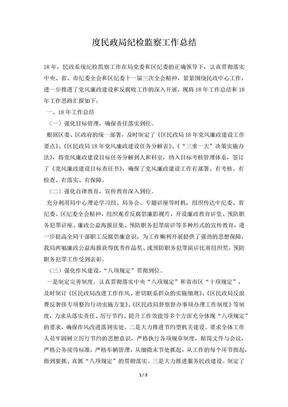 2019年度民政局纪检监察工作总结.docx