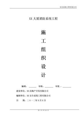 消防工程安全专项施工方案范本.doc
