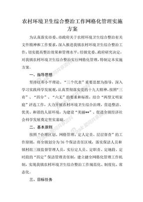 农村环境卫生综合整治工作网格化管理方案定.doc