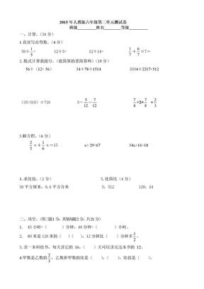 人教版六年级上册数学第三单元测试卷.doc