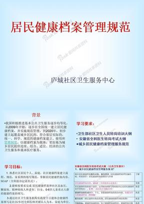 居民健康档案管理规范.ppt