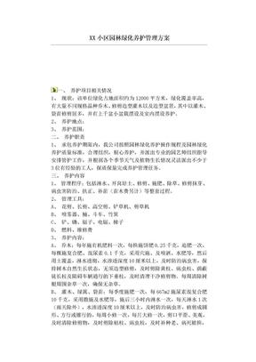 小区物业园林绿化养护管理方案.doc
