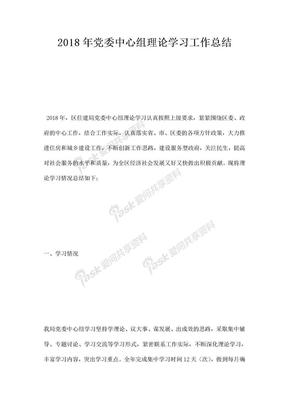 党委中心组理论学习工作总结.docx
