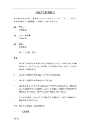 股权投资框架协议书.doc