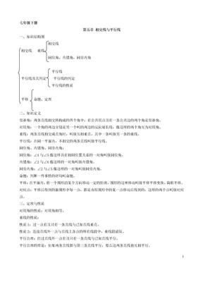 七年级下册数学知识点归纳.doc