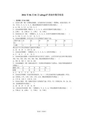 浙教版数学八年级下第三章3.2众数和中位数.doc