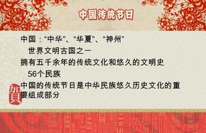 最全的原创的中国传统节日介绍PPT.ppt