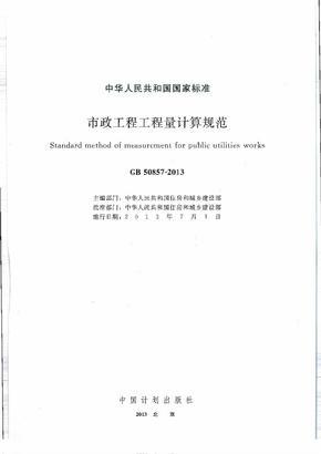 GB 50857-2013 市政工程工程量計算規范.pdf