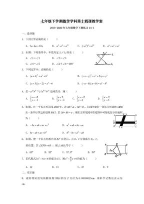 2019-2020年七年级数学下册练习14-1.doc