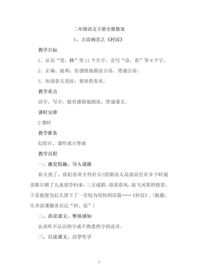 2020部编本二年级语文下册全册教案.doc