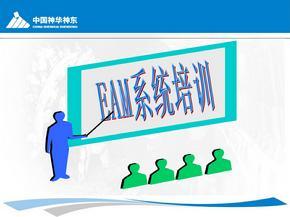 1-《EAM系统培训》PPT课件-最终版.ppt