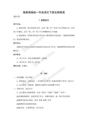 新部编版小学一年级语文下册全册教案.doc