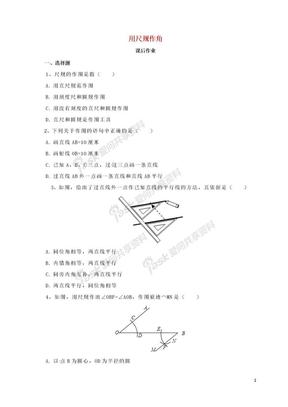 七年级数学下册2.4用尺规作角课后作业新版北师大版.doc