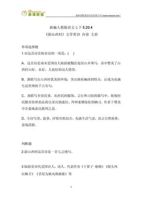 部编版语文七年级下第五单元习题47 5.20.4古代诗词五首-游山西村.docx