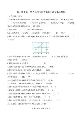新北师大版小学六年级下册数学期中测试卷含答案.docx