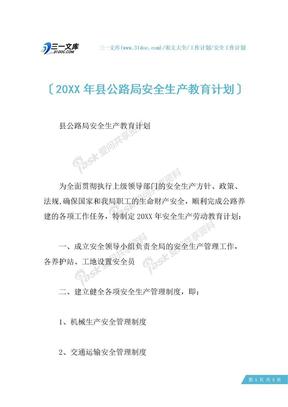 20XX年县公路局安全生产教育计划_1.docx