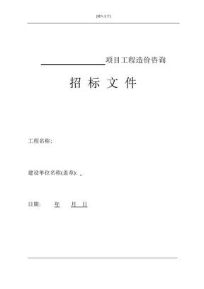 工程造价咨询招标文件范本.doc