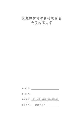 砖砌围墙专项施工方案.doc