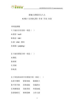 部编版语文八年级上第四单元习题30 4.15.1白杨礼赞.docx