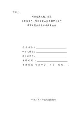 河南省建筑施工企业-主要负责人、项目负责人和专职安全生产-管理人员安全生产考核申请表.doc