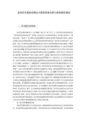 东风汽车股份有限公司投资价值分析与投资操作建议.doc
