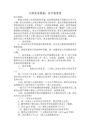大班美术教案:名字变变变.doc