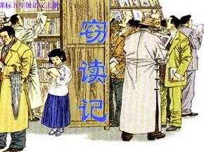 人教新小学语文五年级上册全册课件第一单元全部.ppt.ppt