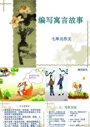 四年级下册第七单元作文 编写动物寓言故事.ppt
