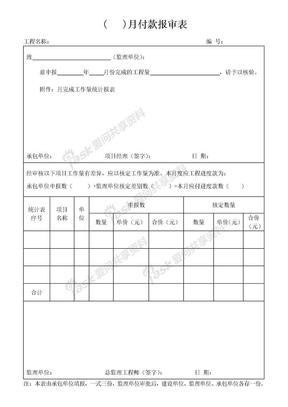 001()月付款报审表.doc