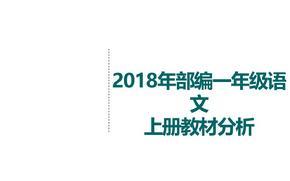 2018年部编一年级语文上  教材分析.ppt