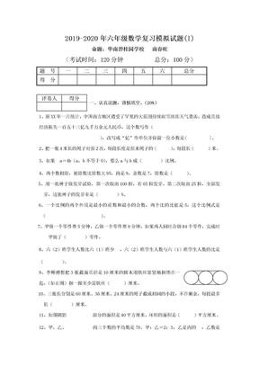 2019-2020年六年级数学复习模拟试题(I).doc