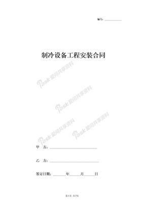 2019年制冷设备工程安装合同协议书范本.docx