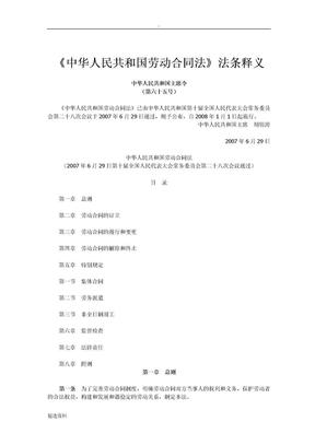 《中华人民共和国劳动合同法》法条释义.doc