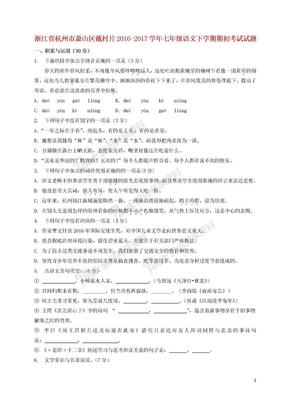 七年级语文下学期期初考试试题.doc