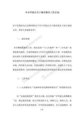 2018年中小学校长关于德育教育工作计划推荐.docx