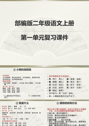 部编版二年级语文上册第一单元复习课件.ppt