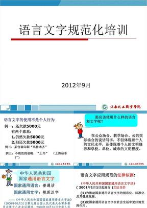 语言文字规范化培训.ppt