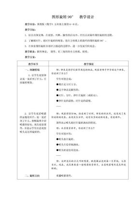 冀教版五年级数学上册教案.doc