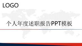 精彩年度述职报告及个人总结报告模板.ppt