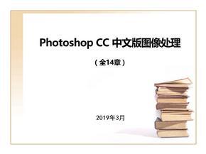 Photoshop基础知识教学课件(全14章).pptx