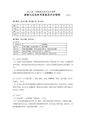 2018-2019初三海淀政治答案(无水印).pdf