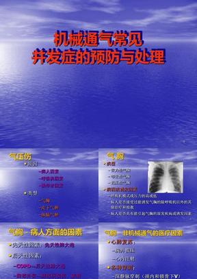 机械通气常见并发症的预防及处理.ppt