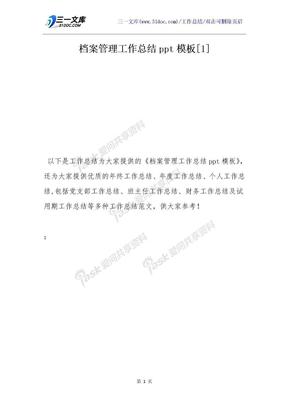 档案管理工作总结ppt模板[1].docx