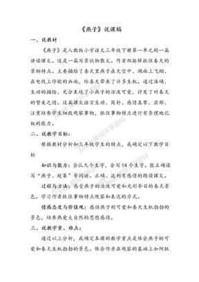 部编人教版三年级语文下册《燕子》说课稿.doc
