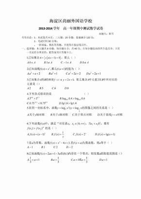 2013北京尚丽外国语高一(上)期中数学(无答案).docx