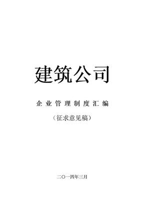 建筑施工公司管理制度模板.doc