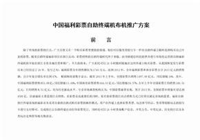 中国福利彩票自助终端机布机方案.doc