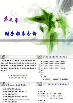 3-财务报表分析(1).ppt