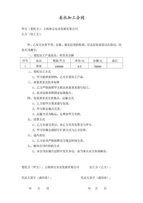 委托加工合同_简约版.doc